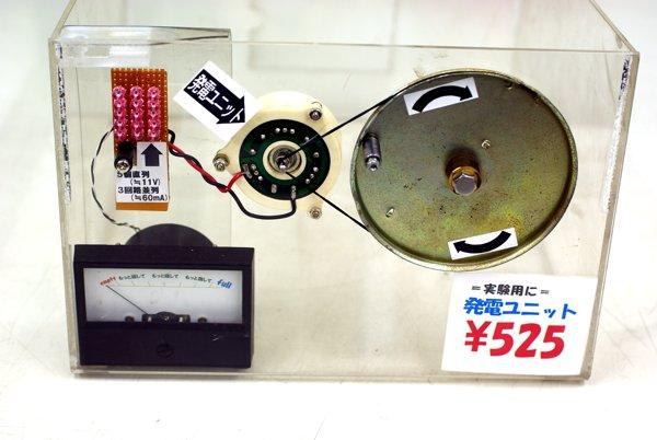 発電器製作例